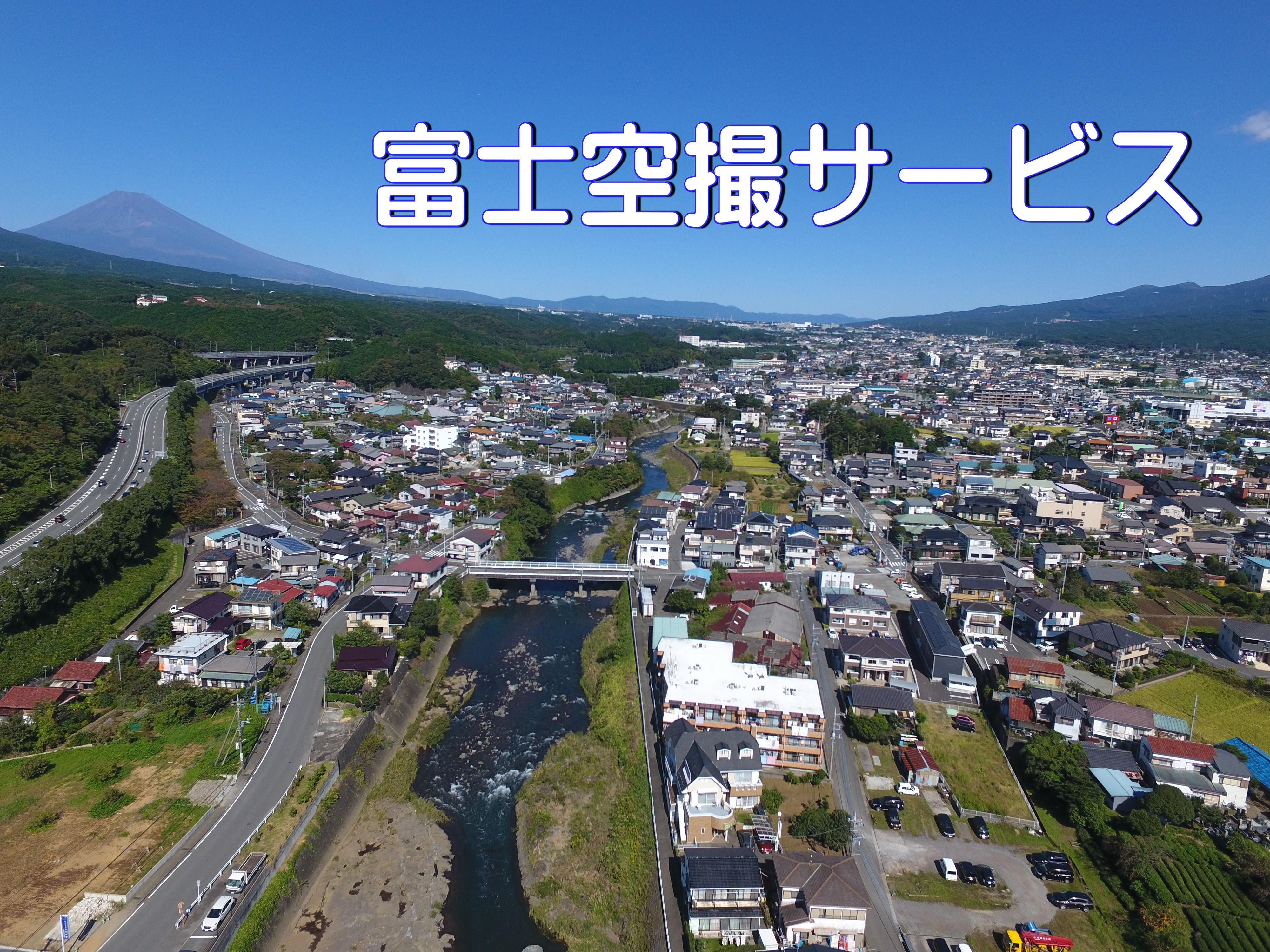 静岡県裾野市 ドローンでの空撮の事なら、富士空撮サービスへお任せください。